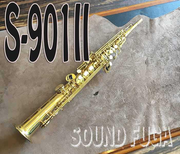 ◆決算セール◆YANAGISAWA S-901II  SOPRANO ソプラノサックス 良品