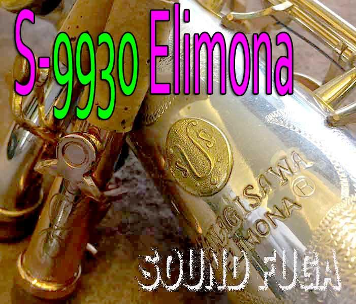★☆Spring Sale☆★YANAGISAWA S-9930 希少名器 Elimona エリモナ シルバーソニック ソプラノサックス