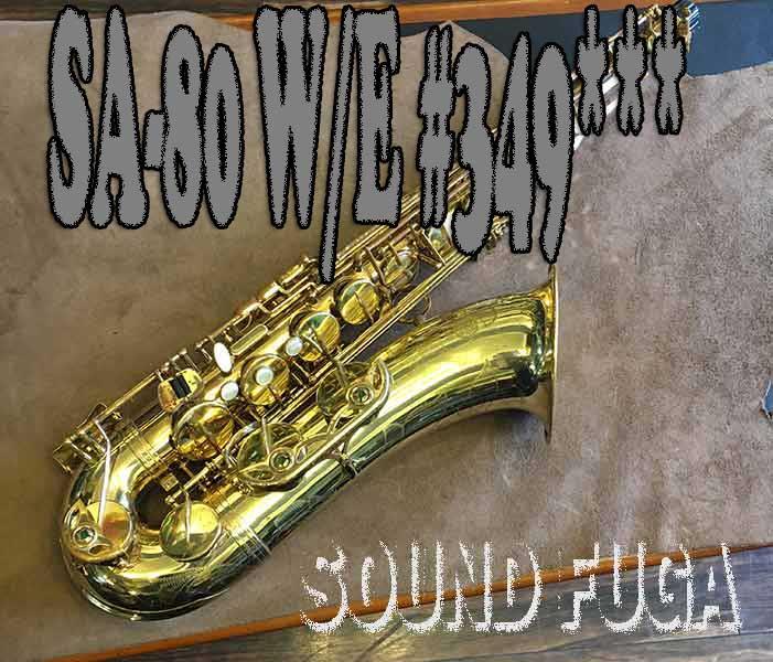 ◆スプリングセール◆H.SELMESR SA-80シリーズ1 彫刻付 34万番 テナーサックス