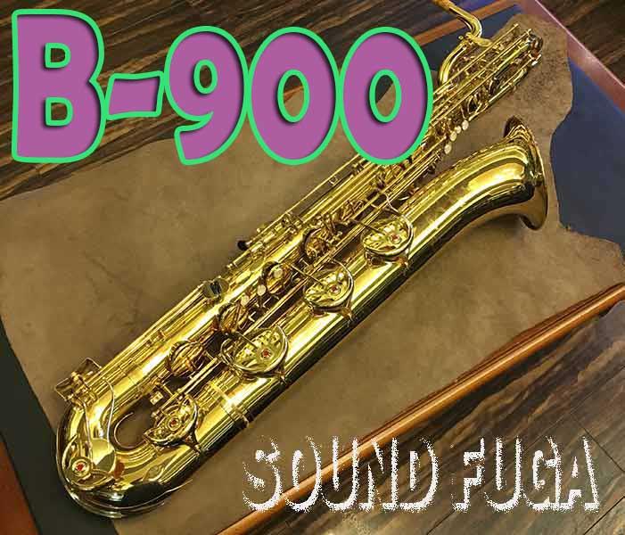 ★☆Spring Sale☆★YANAGISAWA B-900 バリトンサックス 良品