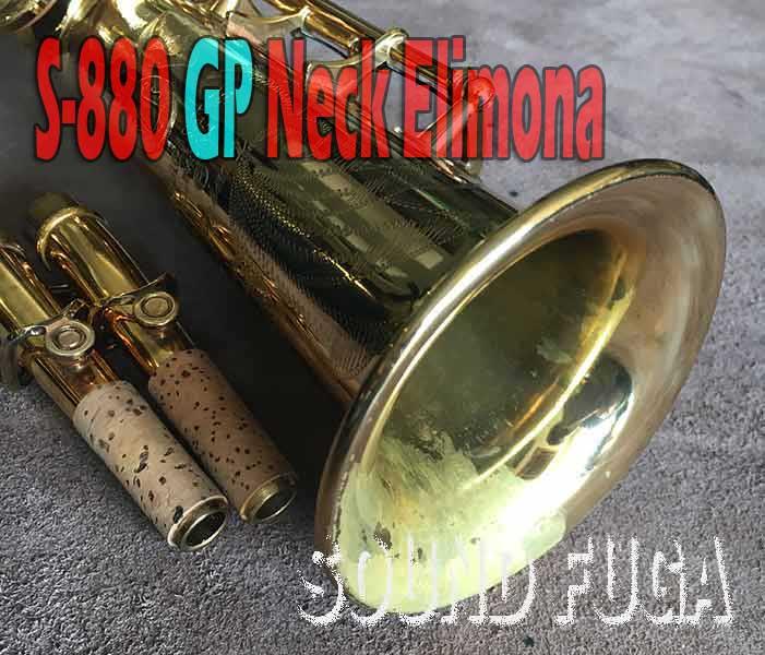 YANAGISAWA S-880 希少名器 Elimona GP Neck エリモナ ソプラノサックス