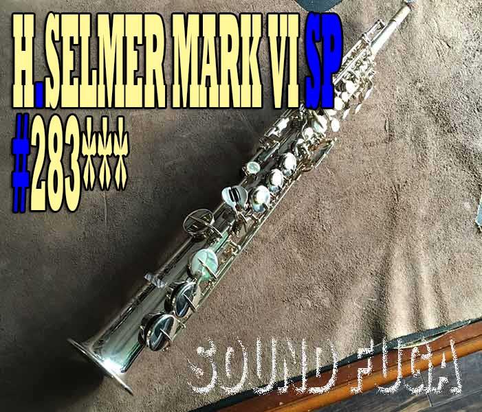 H.SELMER MARK6 28万番台 銀メッキ ソプラノ