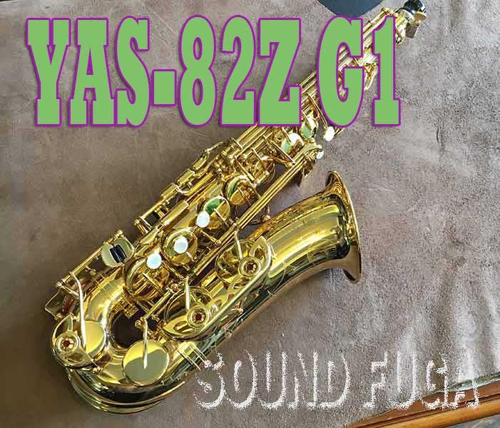 ★歳末感謝セール★YAMAHA YAS-82Z Custom G1ネック アルトサックス 美品