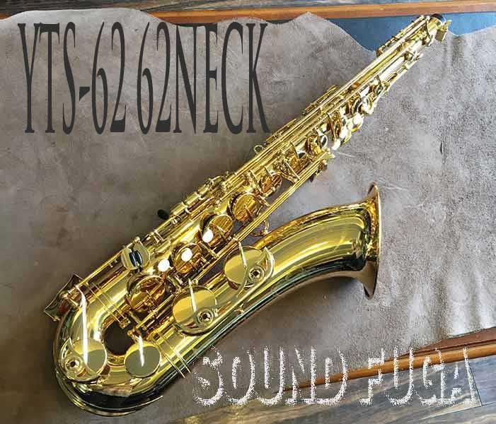 YAMAHA YTS-62 62Neck TENOR 現行モデル テナーサックス 美品