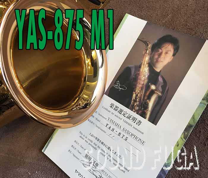 YAMAHA YAS-875 M1NECK 須川展也氏選定品 アルトサックス 美品
