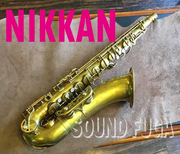 NIKKAN NO 20 TENOR 希少 テナーサックス ジャパンビンテージ OH 済