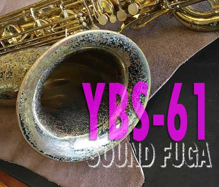YAMAHA YBS-61 プロモデル バリトンサックス OH済