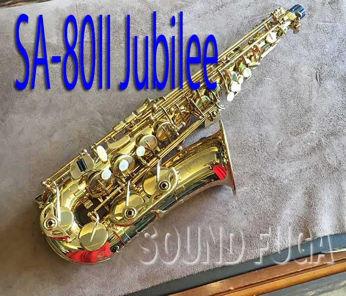 ★新春セール★H.SELMER SA-80II 77万番 JUBILEE アルトサックス 良品
