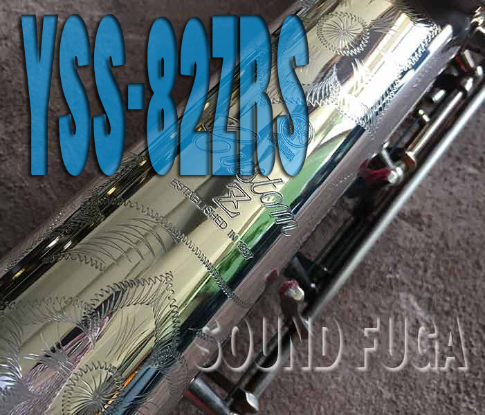 YAMAHA  YSS-82ZRS SOPRANO 銀メッキ ソプラノサックス