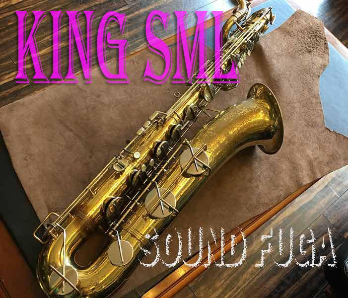 KING SML BARITONE Low-A無し バリトンサックス 良品