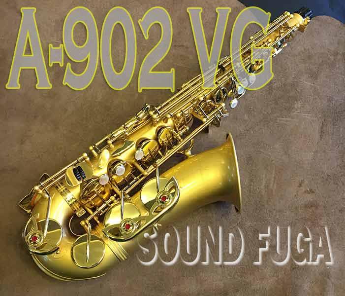 YANAGISAWA A-901VG 希少ベロアゴールド アルトサックス 美品