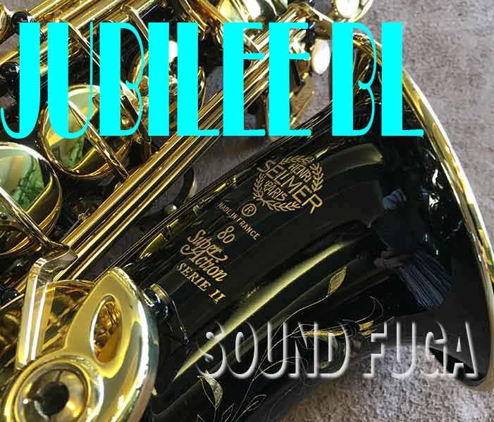 H.SELMER SA-80II BLACK 76万番 JUBILEE アルトサックス 美品