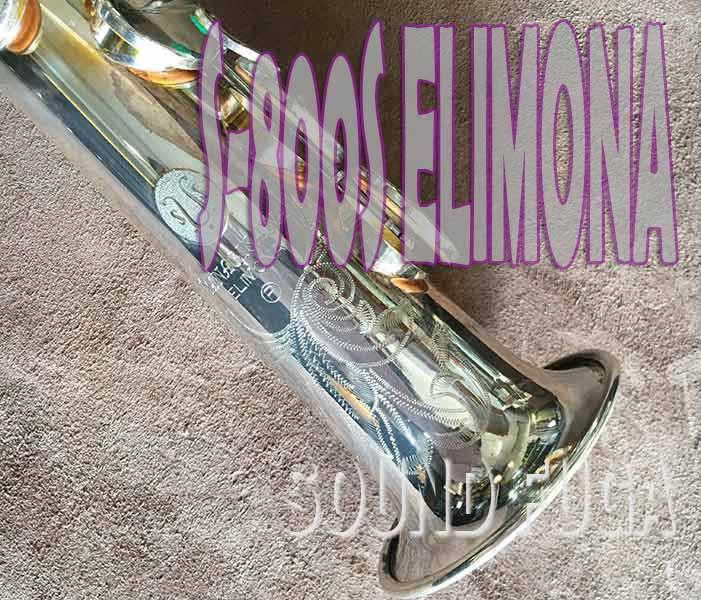 YANAGISAWA S-800S ELIMONA 希少銀メッキ エリモナ ソプラノサックス