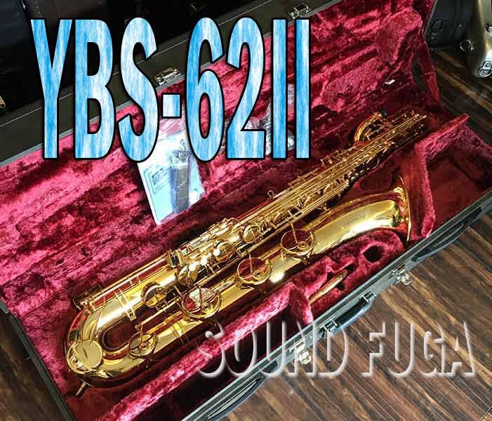 YAMAHA YBS-62II バリトンサックス 美品