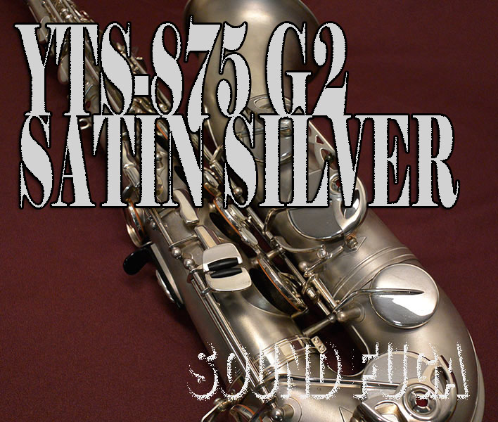 YAMAHA YTS-875S SATIN SILVER 銀メッキ テナーサックス