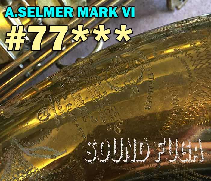 A.SELMER MARK VIテナー 77千番台 オリジナルラッカー ERIC ALEXANDER氏選定品