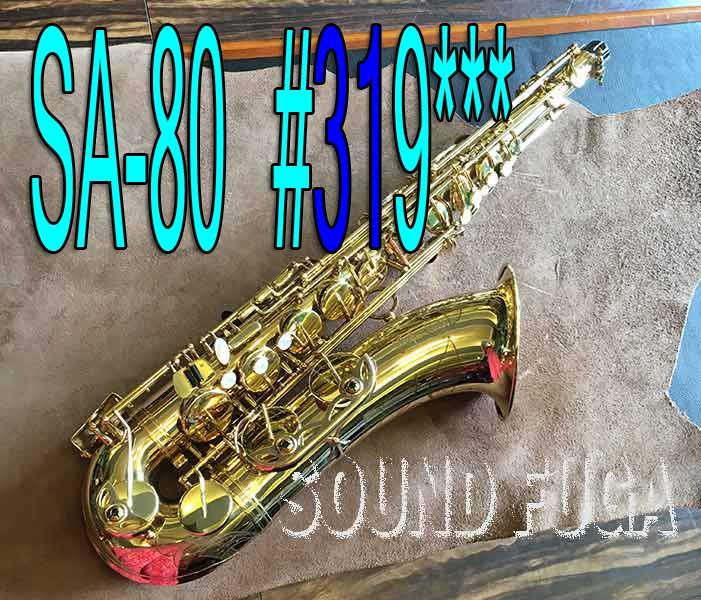 H.SELMESR SA-80シリーズ1 彫刻付 31万番 テナーサックス 著名プロ委託品