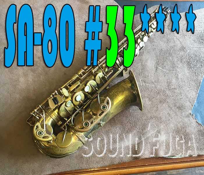H.SELMER SA-80シリーズ1 33万番  彫刻付  アルトサックスOH済 委託品