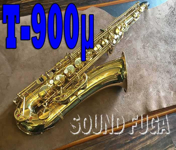 ◆スプリングセール◆YANAGISAWA T-900μ テナーサックス