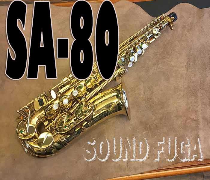 H.SELMESR SA-80シリーズ1 彫刻付 アルトサックス 極上品