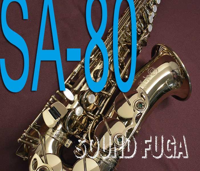 H.SELMER SA-80シリーズ1 初期31万番  彫刻無し  アルトサックス 極上美品