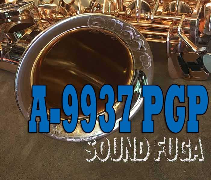 YANAGISAWA A-9937 PGP シルバーソニック+PGP 豪華アルトサックス 選定品