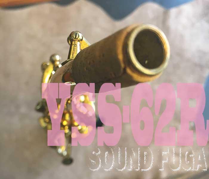◆スプリングセール◆ YAMAHA YSS-62R ソプラノサックス 伝説の名器