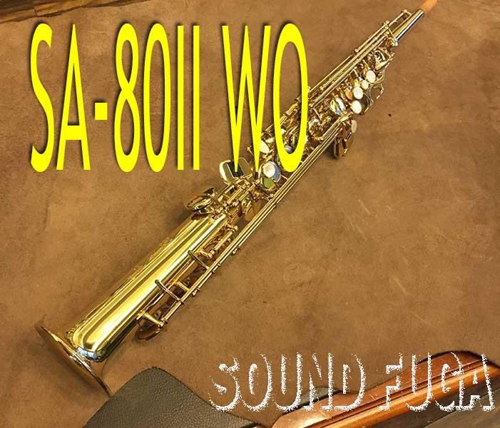 ◆スプリングセール◆H.SELMER SA-80II 54万番 シリーズ2 ソプラノサックス 良品