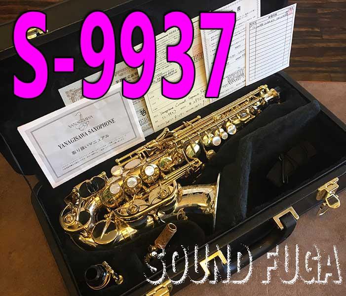 ◆スプリングセール◆YANAGISAWA SC-9937 シルバーソニック カーブドソプラノ 川嶋哲郎氏選定品