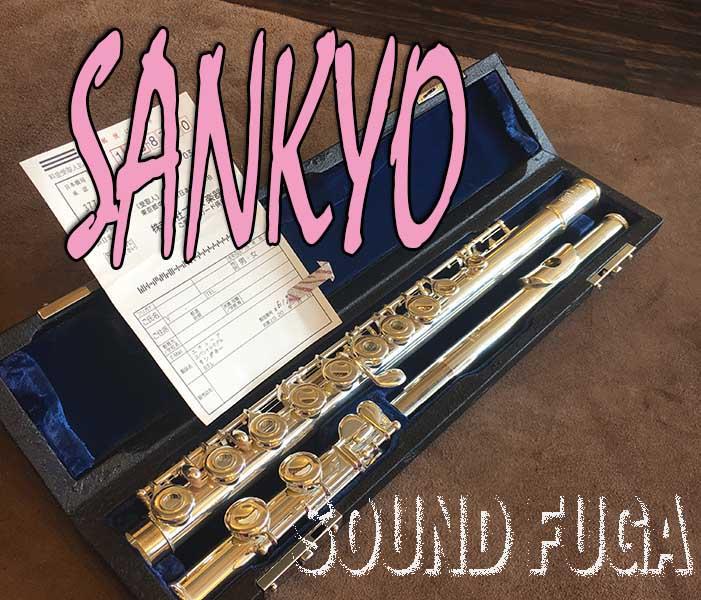 ◆スプリングセール◆SANKYO Etude RING KEY フルート 美品