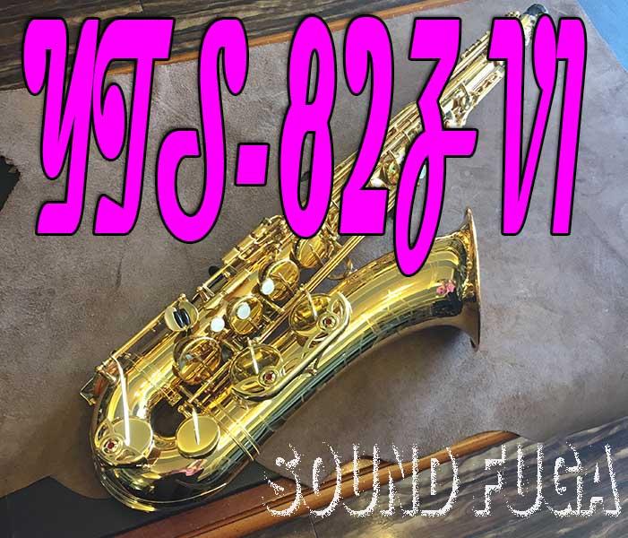◆スプリングセール◆YAMAHA YTS-82Z V1Neck 現行モデル テナーサックス