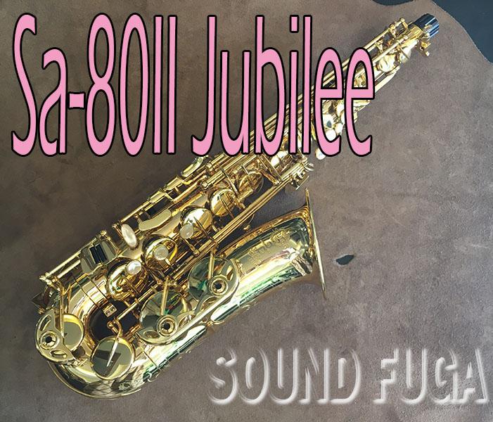 H.SELMER SA-80II  ジュビリー JUBILEE アルトサックス 選定品 極上