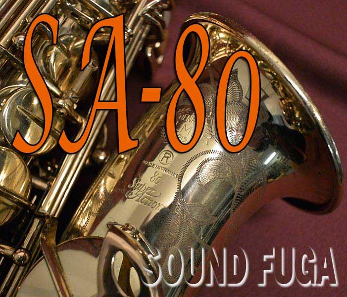 H.SELMER SA-80シリーズ1 32万番  彫刻付  アルトサックス 委託品