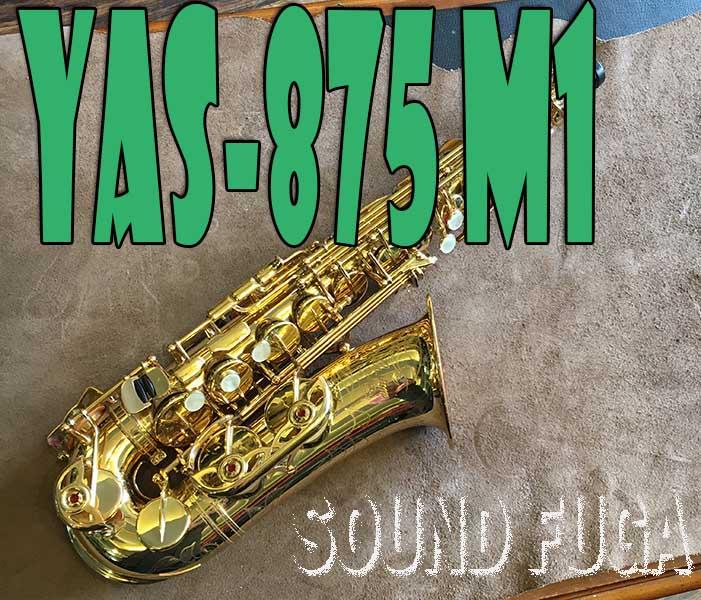 YAMAHA YAS-875 M1NECK カスタムモデル アルトサックス