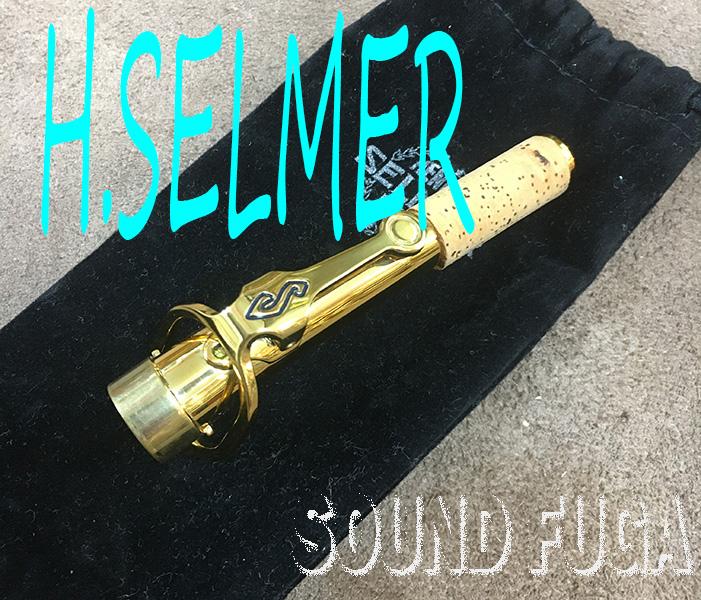 H.SELMER SOPRANO用 GL NECK ソプラノネック