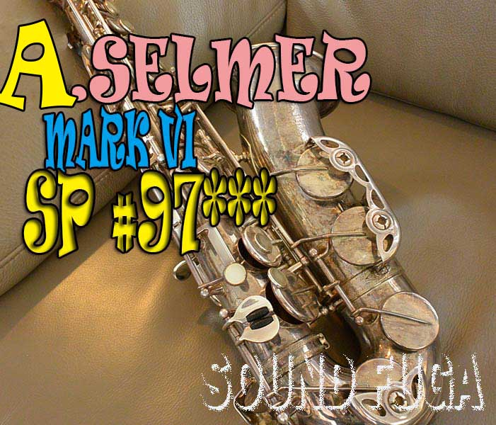 A.SELMER MARK VI  銀メッキ 97千番 アルトサックス  委託品