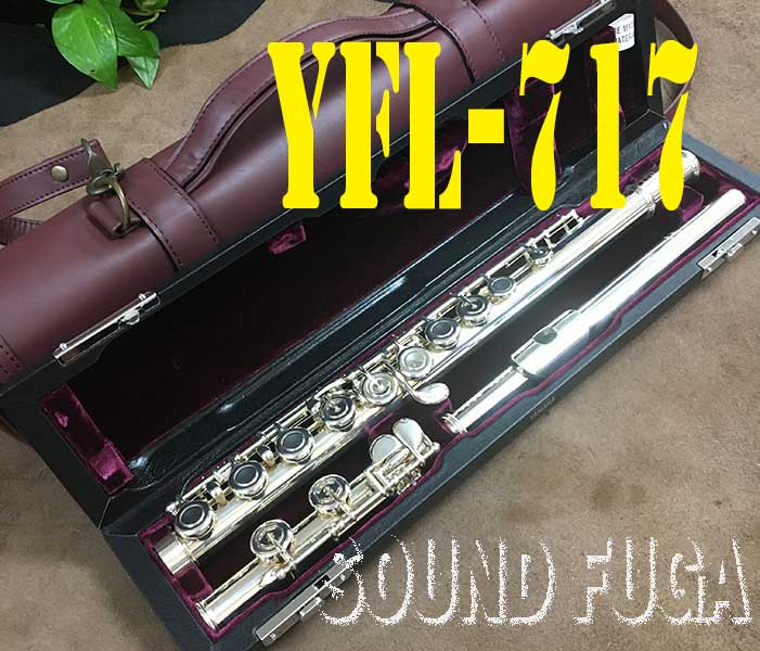 YAMAHA YFL-717 Finesse 総銀  フルート プロ使用品