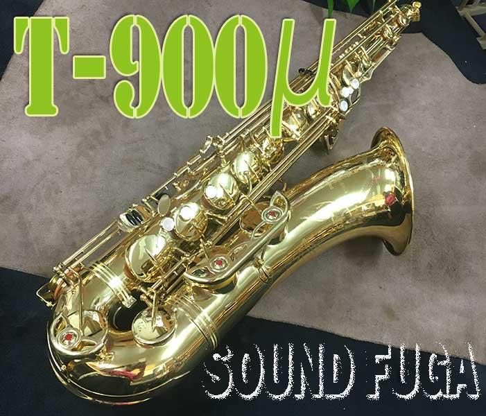 ★歳末感謝セール★YANAGISAWA T-900μ テナーサックス
