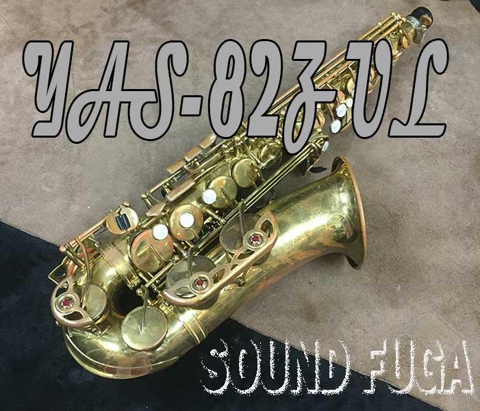 YAMAHA YAS-82ZUL High F#Key付 G1Neck アルトサックス 本革ケース