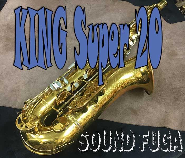 KING SUPER20 SterlingSilverNeck 34万番 Wソケット テナーサックス