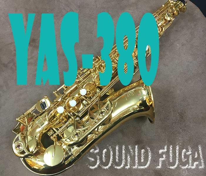 YAMAHA YAS-380 ALTO アルトサックス 良品