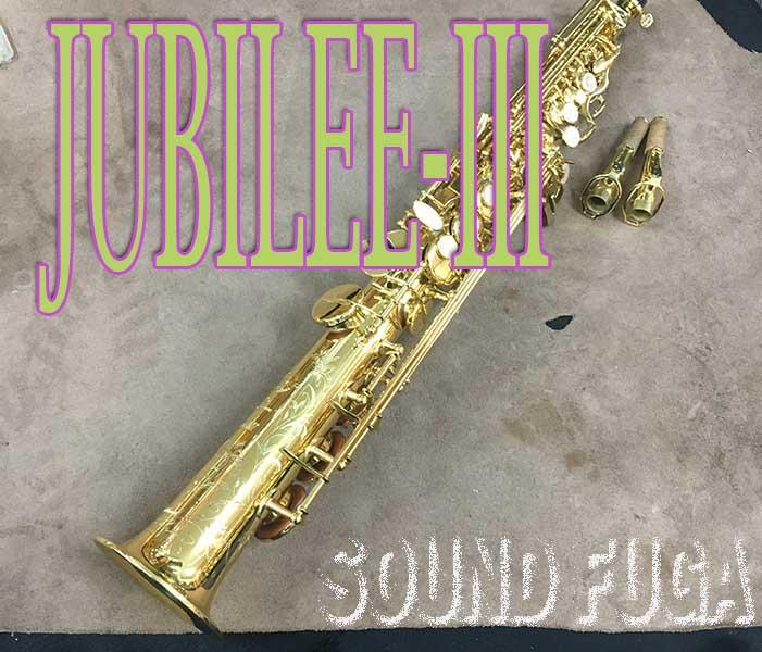 H.SELMER SERIE-III JUBILEE セリエ3 ジュビリー ソプラノサックス 美品