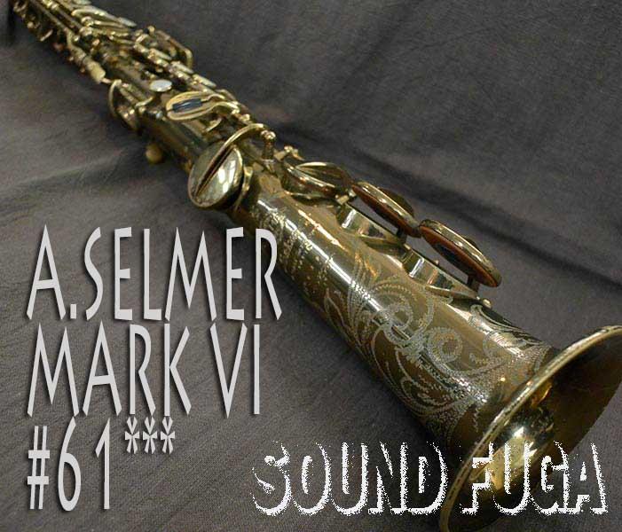 A.SELMER MARK VI 6万番台 オリジナルラッカー90% ソプラノサックス