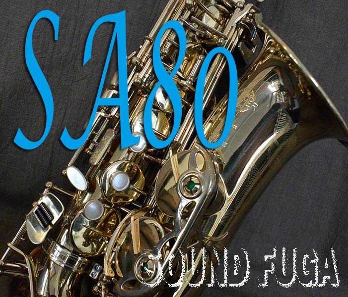 SELMER SA80 シリーズ1 彫刻付 ALTO アルトサックス 委託品