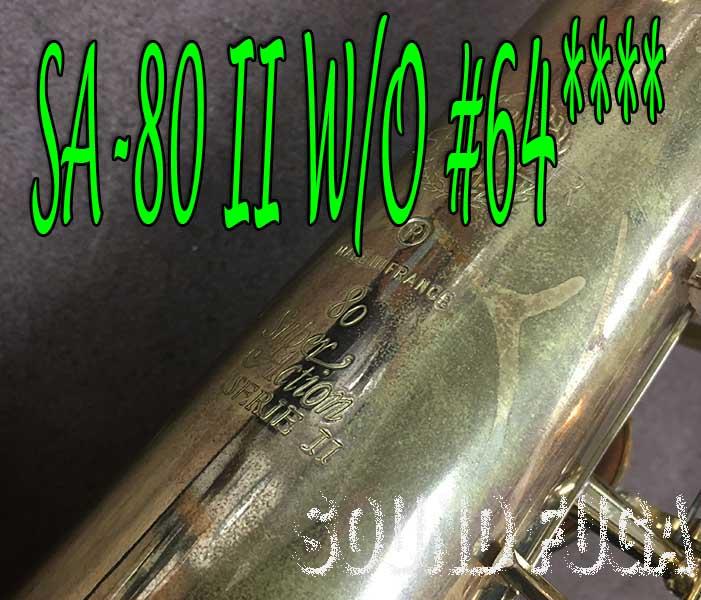 H.SELMER SA-80II 72万番 シリーズ2 ソプラノサックス 良品