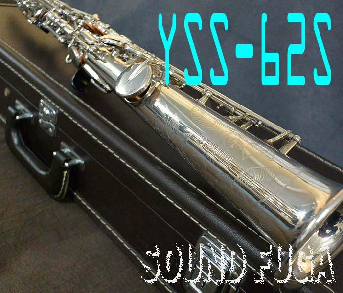 YAMAHA YSS-62S 希少銀メッキ 13千番台 ソプラノサックス