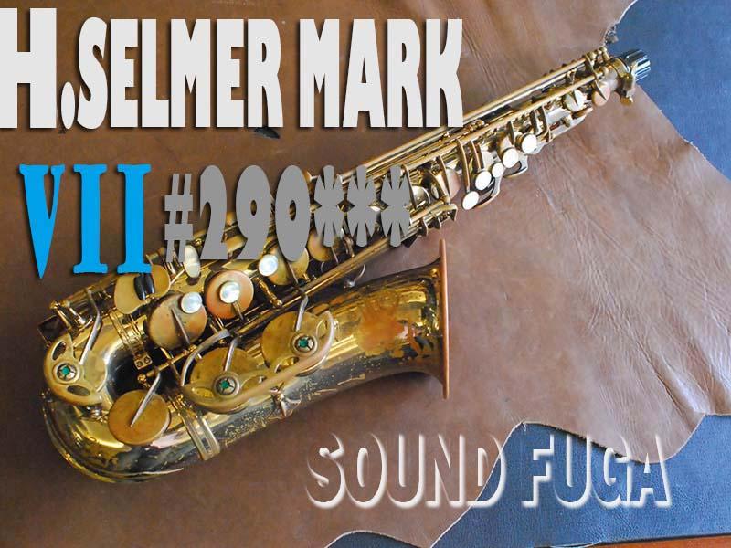 H.SELMER MARK VII  29万番台 アルトサックス 委託品