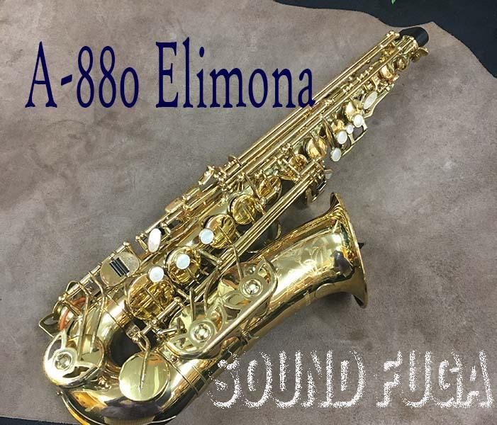 YANAGISAWA A-880 Elimona GP Neck エリモナ上位モデル アルトサックス