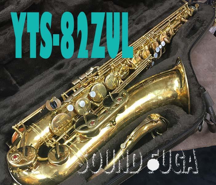 ★決算セール★ YAMAHA YTS-82ZUL V1ネック 現行モデル テナーサックス 本革フライトケース