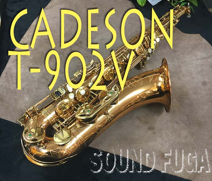 CADESON T-902V HighF#無 カスタム テナーサックス
